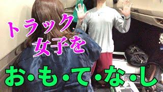 トラック女子をおもてなし♡【日野プロフィア】 thumbnail