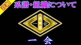 【山口組】六代目山口組の二次団体『一会』の系譜・組織について Hajime kai Yamaguchi gumi mafia group