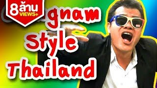 Gangnam Style Thailand เกรียนนัมสไตล์ Bie The Ska