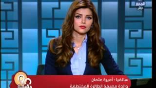 أول تعليق من أشجع مضيفة طيران في مصر