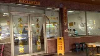 20090704=港園牛肉麵館: 高雄市鹽埕區大成街55號