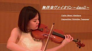 無伴奏ヴァイオリン~ dmoll ~/ Unaccompanied violin -dmoll-