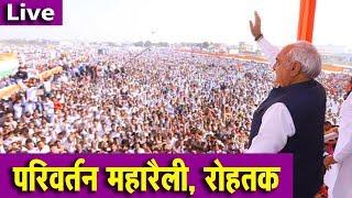 Live: परिवर्तन महारैली | भूपेंद्र हुड्डा | रोहतक #RohtakRally #BhupinderHooda #ParivartanMahaRally