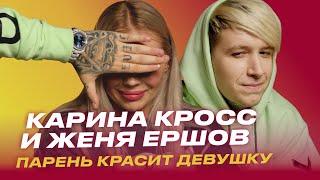 Парень красит Девушку: Карина Кросс и Евгений Ершов