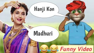 Madhuri Dixit Songs | Madhuri Dixit Vs Billu Comedy Funny Call | Madhuri Dixit Vs Talking Tom