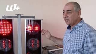 Հայկական լուսացույց՝ տեխնիկական նոր լուծումով