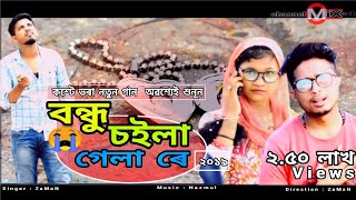 বন্ধু চইলা গেলা ৰে[]Latest Bangla Sad Song 2018|Mankachar-Hatsingimari|ZaMaN| Bondhu choila Gela Re