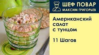 Американский салат с тунцом . Рецепт от шеф повара Максима Григорьева