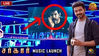 SARKAR AUDIO LAUNCH LIVE | Sarkar Music Launch live | VIJAY SPEECH | VIKRAM  | Thalapathy Speech