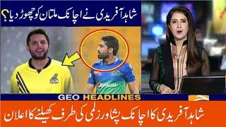 Shahid afridi will play psl 6 final?