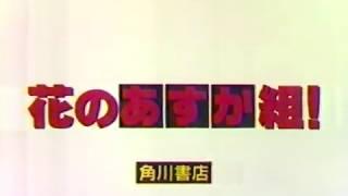 映画予告 花のあすか組!CM 1988年