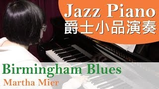 [青苗琴行] Birmingham Blues - Martha Mier - 韋穎琪演奏 (Jazz Piano 爵士小品) {HD}