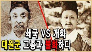 KBS 한국사전 – 흥선대원군, 왜 아들과 화해하지 못했나