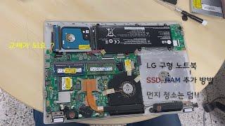 구형 LG노트북 업그레이드 방법은? LGU56 SSD,…