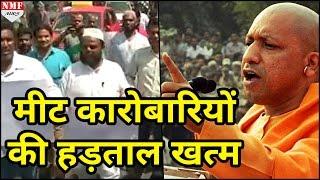 Yogi Adityanath से मिलते ही छूमंतर हुआ Meat Traders का गुस्सा, वापस ली Strike