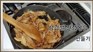 삼겹살 간장볶음 만들기 Making Stir-fried…