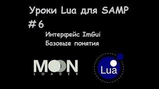 Уроки Lua для SAMP #6 Интерфейс ImGui / Базовые понятия