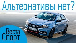 Полный тест-драйв Лада Веста Спорт 2018 в Тольятти