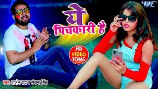 ये पिचकारी है | #Video_Song_2021 | #Pranjal Rai, Sanjana Raj | Ye Pichkari Hai | Bhojpuri Holi Song