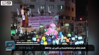 مصر العربية |  القسام تكشف عن اسلحتها الجديدة فى ذكرى حرب غزة الثالثة
