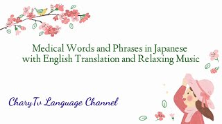 Some Medical Words and Phrases in Japanese with English Translation and Relaxing Music