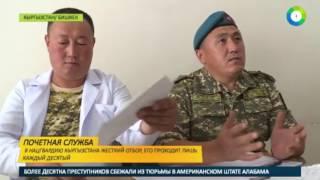 Нацгвардии Кыргызстана   25 лет   МИР24