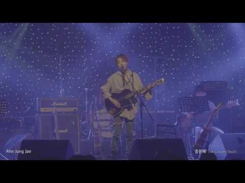 안중재 1st Concert Day2 '충분해' LIVE (Ahn Jung Jae)