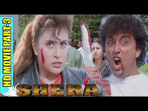 Shera Movie Part 3 | Mithun Chakraborty | Vinitha | HD Movie