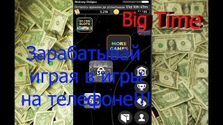 Big Time: ЗАРАБАТЫВАТЬ ДЕНЬГИ!  Игры на смартфон с выводом средств (Android Ios)