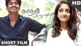 Kaadhal – Oru Copy l New Tamil Short Film 2019