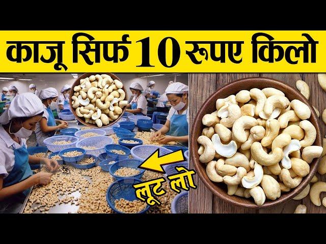 भारत का एक शहर जहाँ काजू 10 रुपए किलो में बिकते है   cashew at only 10rs per kg