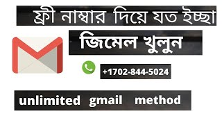 How to get a free USA phone number for gmail verify