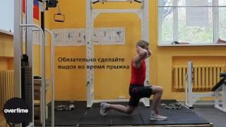 Видеоурок №7 — Выпады-прыжок