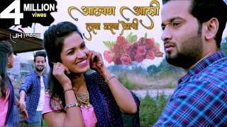 आठवण तुझ्या माझ्या प्रेमाची sonali bhoir aditya satpute dnyaneshwar mhatre official video song HD