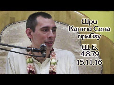 Шримад Бхагаватам 4.8.79 - Шри Канта Сена прабху