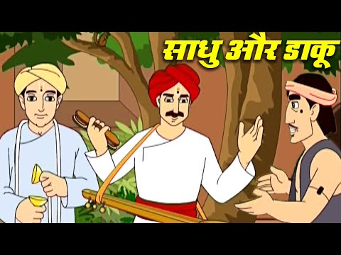 साधु और डाकू - Monk And Robber – Animation Moral Stories For Kids In Hindi