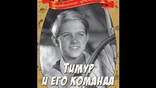 """Замечательный фильм """"Тимур и его команда"""" / 1940"""