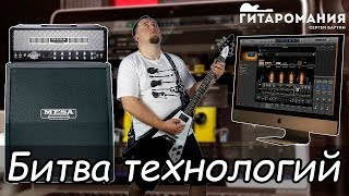 Порівняння: ламповий преамп vs VST плагіни Guitar Rig, Bias FX, Revalver