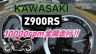 【新作】KAWASAKI Z900RS Full Throttle Sound (ENG SUB)