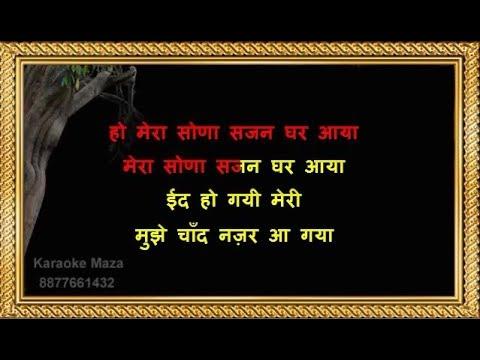 Mera Sona Sajan Ghar Aaya - Karaoke - Dil Pardesi Ho Gayaa - Sunidhi Chauhan