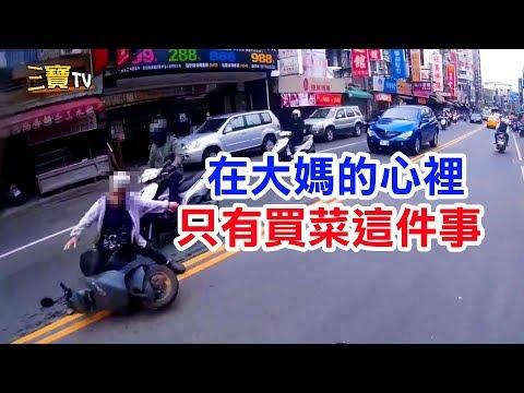 在大媽的心裡,趕去菜市場買菜,絕對比遵守交通規則還要重要