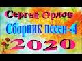Сергей Орлов - Сборник песен - 4