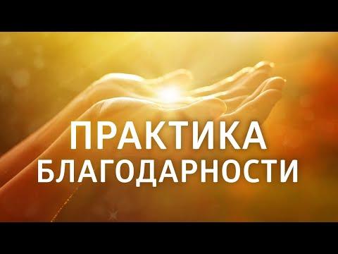 ОЧЕНЬ СИЛЬНАЯ МОЛИТВА, открывающая все двери ۞ ПРАКТИКА БЛАГОДАРНОСТИ