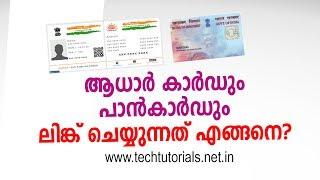 How to Link Aadhaar card to PAN - Malayalam Tutorials
