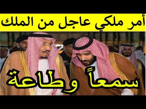 امر ملكي عاجل من الملك سلمان بتعين الامير محمد بن سلمان بهذا المنصب الجديد