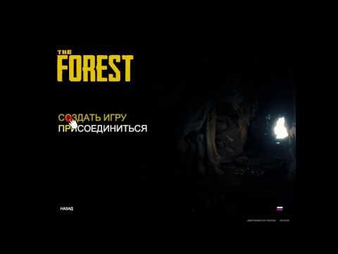 The Forest - Урок #1 Как же все таки играть по сети ?