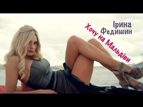 ІРИНА ФЕДИШИН - ХОЧУ НА МАЛЬДІВИ ( ⬇New Video: ДУША ⬇)
