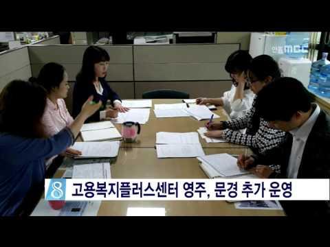 [안동MBC뉴스]고용복지플러스센터 영주 등 추가 운영