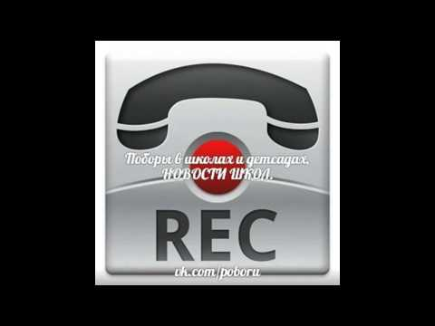 поборы с родителей за уборку телефонный звонок г.Сочииз YouTube · С высокой четкостью · Длительность: 15 мин  · Просмотров: 647 · отправлено: 14.05.2015 · кем отправлено: Матвеева Екатерина