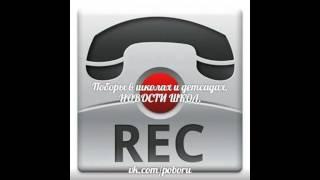 поборы с родителей за уборку телефонный звонок г.Сочи(, 2015-05-14T06:06:25.000Z)